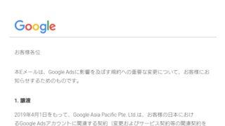 Google広告の消費税8%