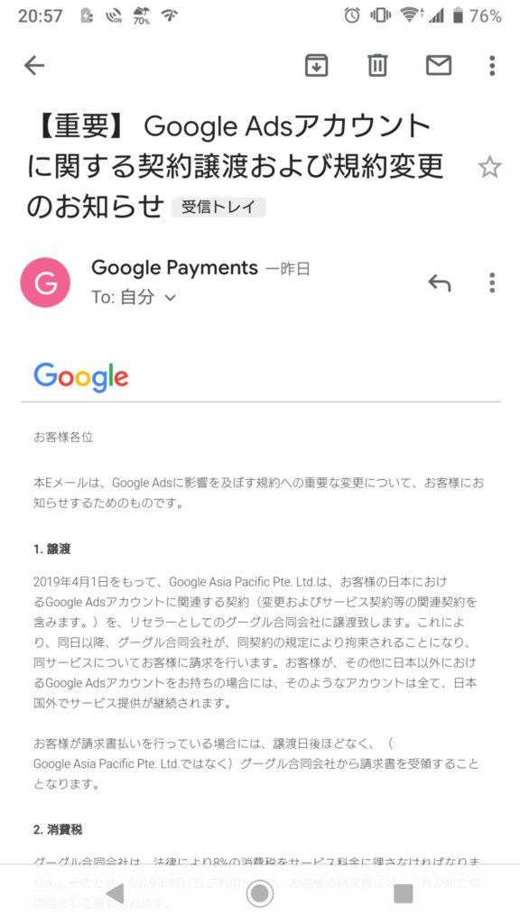 Google広告の消費税課税のお知らせ