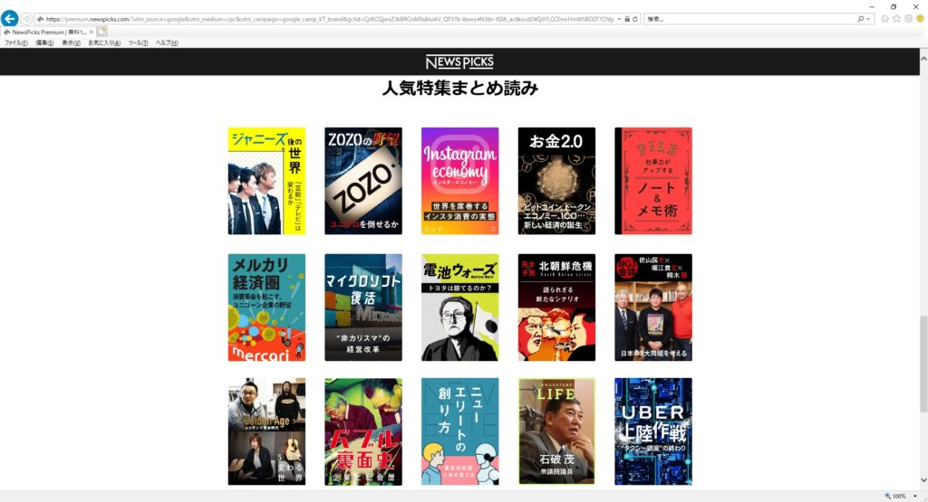 NewsPicks特集記事